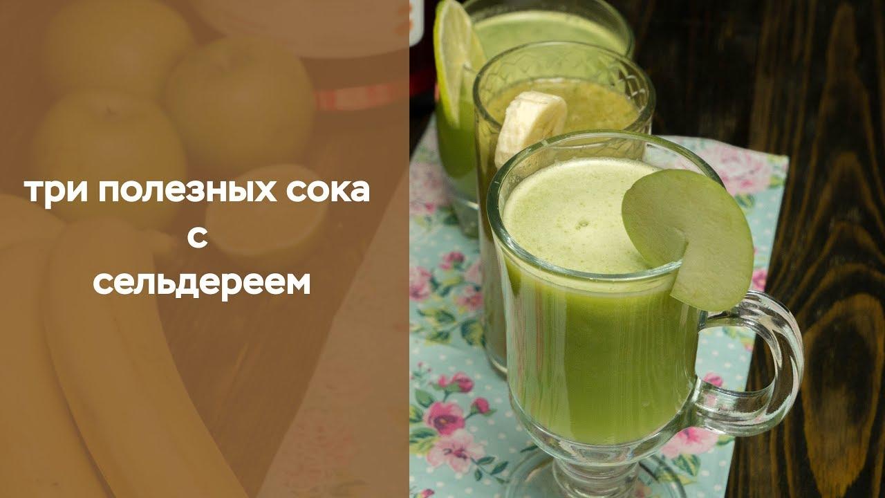 Как сделать сок из сельдерея фото 557