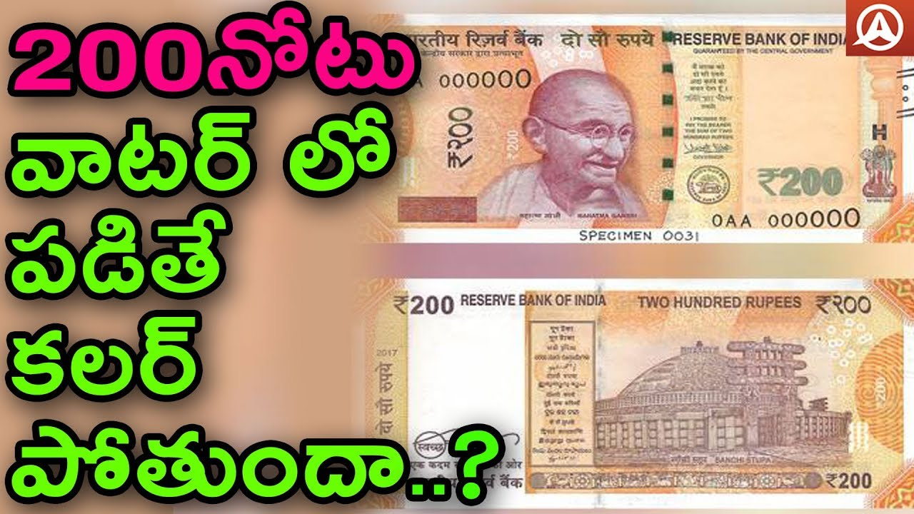 What Happens When We Wash New Rs 200 Note 200 Rupee Note Effects Namaste  Telugu