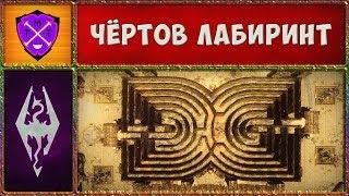 💎 Skyrim SLMP-GR #5 💎 Лабиринт и Диадема 💎 Прохождение Второстепенных Квестов и Локаций 💎