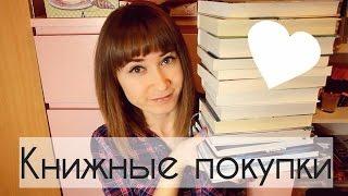 КНИЖНЫЕ ПОКУПКИ + КОНКУРС !!! ^^