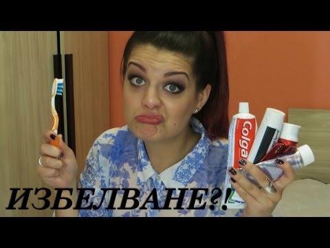 Избелваща паста за зъби?! Работи ли?!