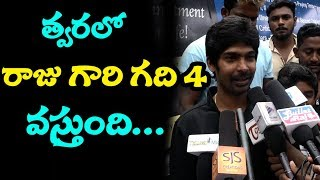 DhanaRaj about Raju Gari Gadhi 3 | Raju Gari Gadhi 3 Public Talk | Raju Gari Gadhi 3 Movie Review
