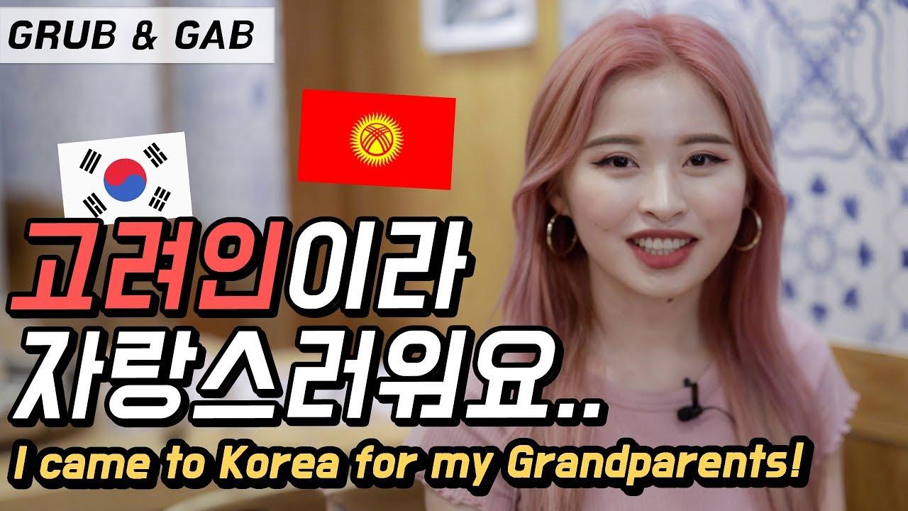 고려인 조부모님과 약속지키러 한국에 유학왔어요! 고려인 3세 정윤희 [GRUB & GAB]