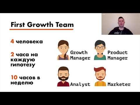 Вебинар-инструкция: Как работать с Growth Team Framework