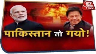 Pakistan ने की ऐसी हरकत जिसकी वजह से खत्म हो सकता है उसका वजूद । Special Report