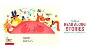 गप्पू गोला I Gappu Gola by Jitendra Bhatia I Funny Story for Kids in Hindi !