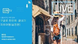 구글로 한번에 끝내기 자유여행 실전편-수정