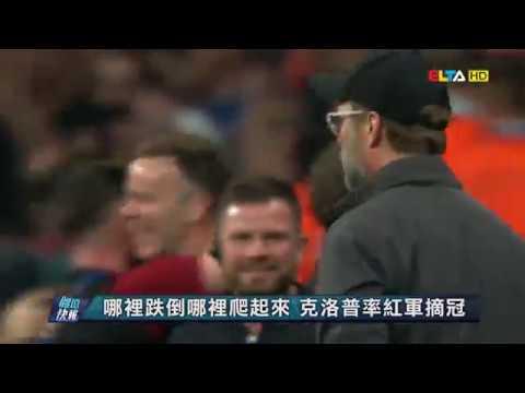 愛爾達電視20190602/ 【紅軍再起】克洛普擺脫決賽魔咒 利物浦奪隊史第6座歐冠金盃