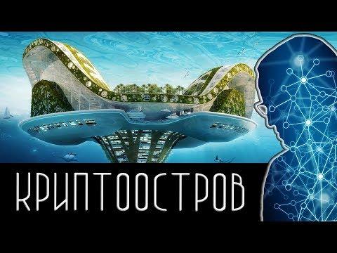 КРИПТО – ОСТРОВ [Новости науки и технологий]