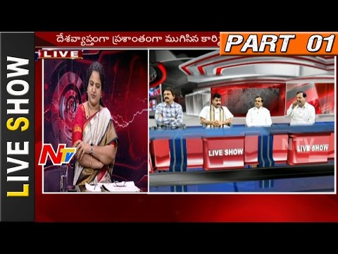 Central Government Neglects Trade Unions Strike || BJP Comments on Strike || Live Show Part 01