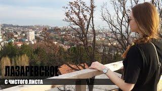Переезд в Сочи | Лазаревское | С Чистого Листа