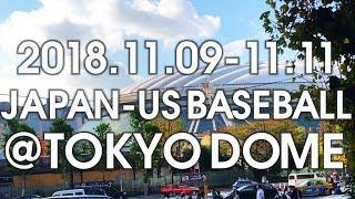 日米野球公式 : http://www.japan-baseball.jp/nichibei2018/ 動画内使...