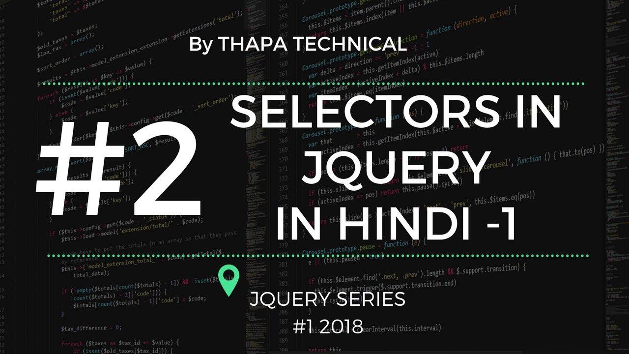jQuery Tutorial in Hindi Part 2: jQuery Selectors in Hindi ...