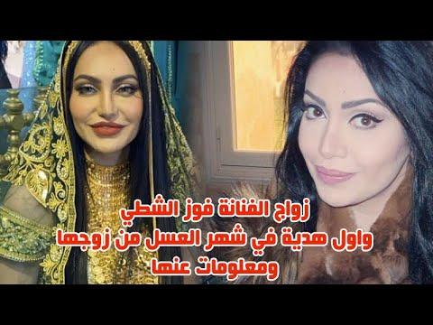 اول هدية في شهر العسل للفنانة فوز الشطي من زوجها بعد زفافها الاسطوري ومعلومات وحقائق عنها