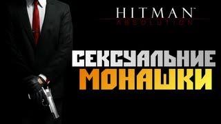 Hitman: Absolution - Прохождение - [СЕКСУАЛЬНЫЕ МОНАШКИ] #14