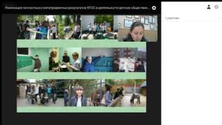 Реализация личностных и метапредметных результатов ФГОС в деят-оcти детских общественных объединений