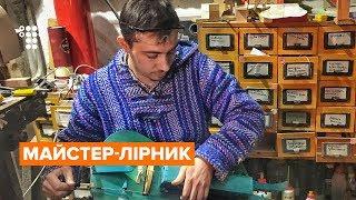Ліри made in Ukraine: як лірник зі Львова створює незвичайні музичні інструменти