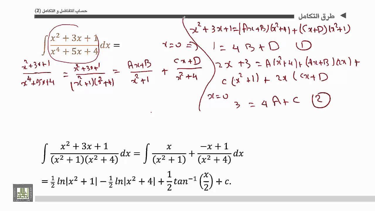 حساب التفاضل و التكامل 2 |  الوحدة 4 |  تكامل الدوال الكسرية الحالة الثالثة