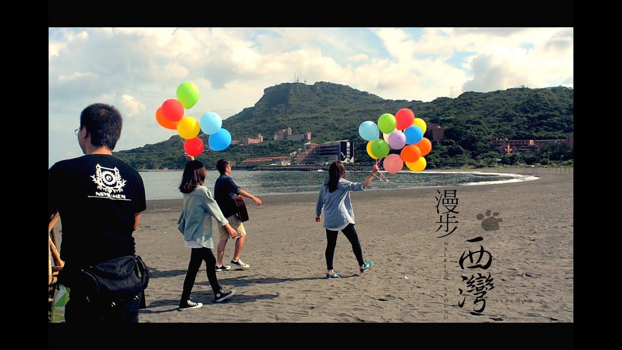漫步西灣 國立中山大學103級畢業MV [HD 1080p]
