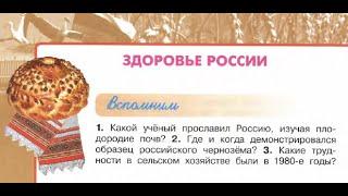 """Окружающий мир 4 класс ч.2, Перспектива, с.106-109, тема урока """"Здоровье России"""""""