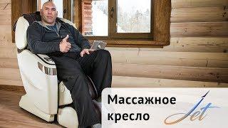 Массажное кресло отзывы. Валуев Николай в массажном кресле US MEDICA Jet