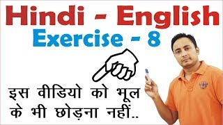 Translate into English Ex 8 | (English to Hindi)