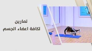 تمارين لكافة اعضاء الجسم - مايا