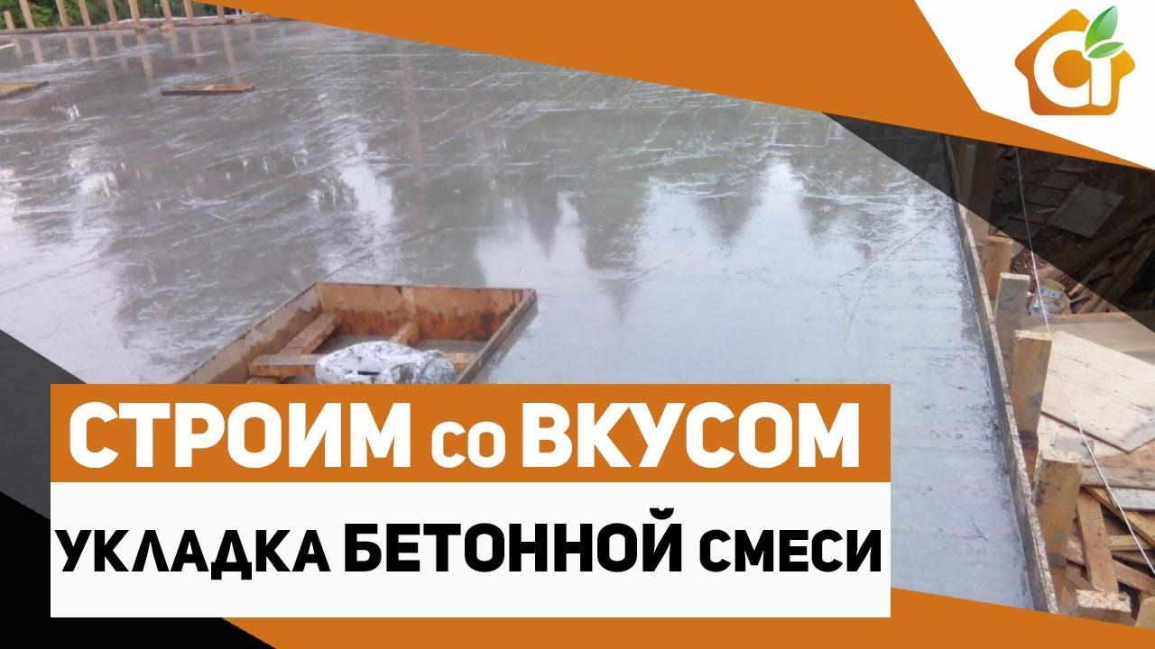 Укладка бетонной смеси стоимость бетон нарышкино