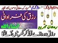 Powerful Wazifa For Any Hajat Rizq Main Izafa Asma Ul Husna Ramzan Kareem Al Moalij Plus