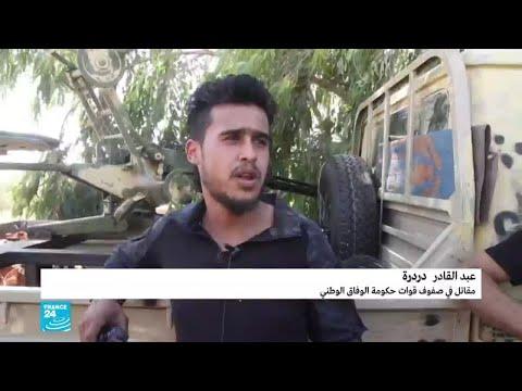 ليبيا.. قوات حكومة الوفاق تسيطر على مواقع تابعة لقوات حفتر  - نشر قبل 2 ساعة
