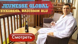 Буковель Редисон Блу Redisson Blu hotel отель Лидерский отдых с Jeunesse Global