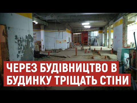 Суспільне Волинь: Тріщать стіни: лучани проти ремонту приміщення в їхньому будинку