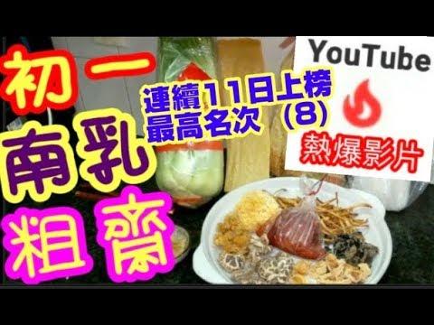 初一南乳粗齋🏆🏆🏆47(十大youtube龍虎榜)上榜菜 Braised Vegetables