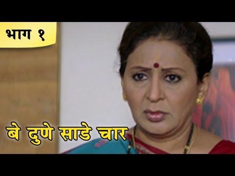 Be Dune Saade Chaar - Part 1/11 - Superhit Comedy Marathi Movie - Sai Tamhankar, Sanjay Narvekar