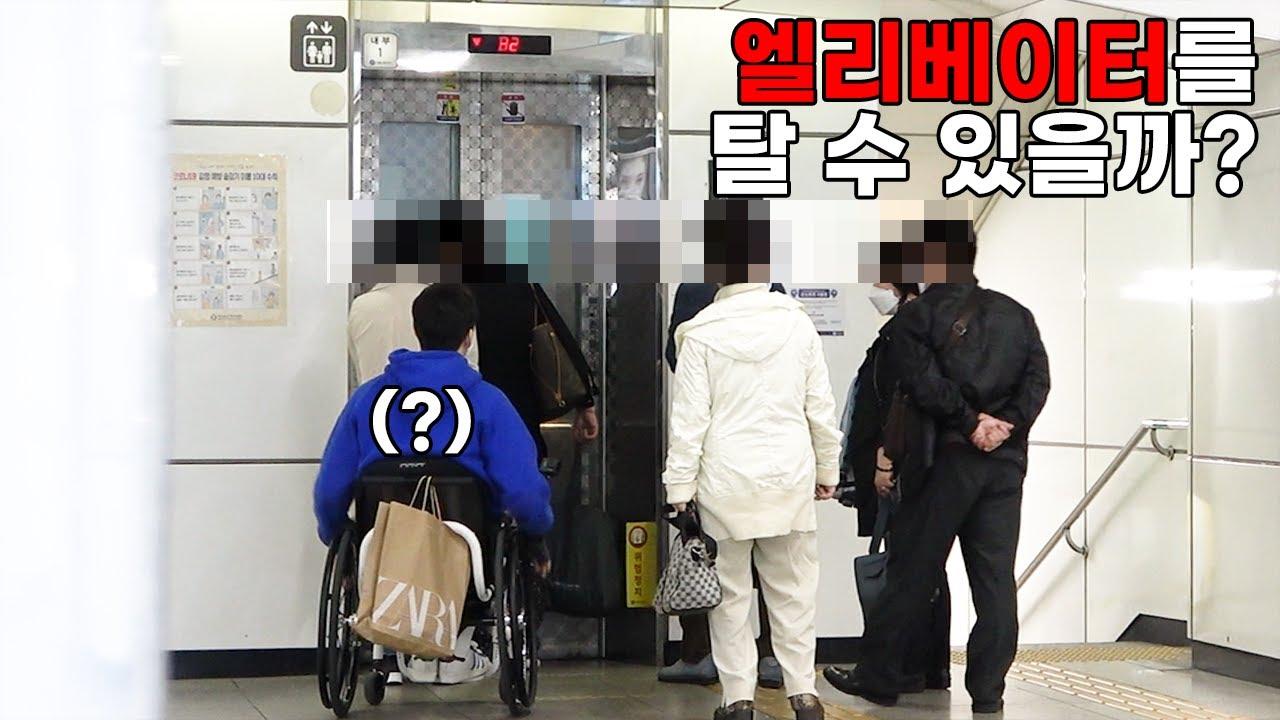 휠체어 탄 사람에게 꼭 양보를 해야 할까?