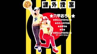 "From Omnibus Album ""Kagai Jugyo"" - Track No.2 Music & Lyrics : Etsu..."
