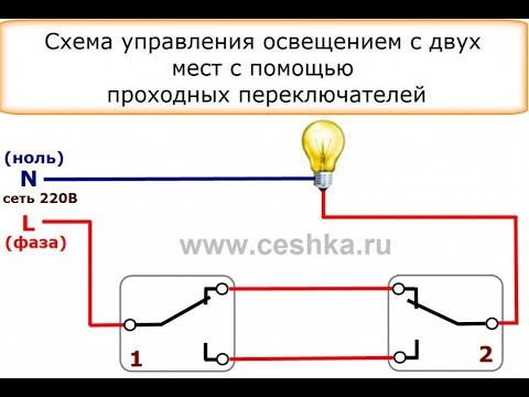 Как подключить проходной выключатель и датчик движения
