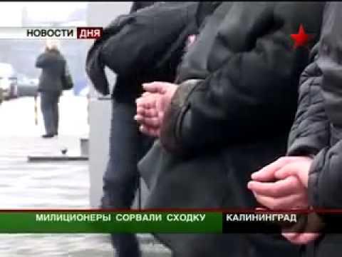 Задержание Авторитетов в Калининграде