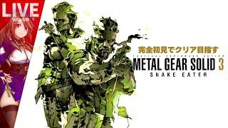 【LIVE】初見でクリア目指すメタルギアソリッド3実況【METAL GEAR SOLID3】