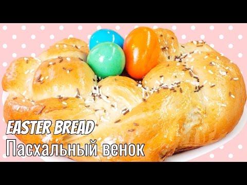 Хлеб венок