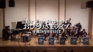 BWO2016おひとりさまライブ 1st Stage 平成28年6月19日新堀ライブ館 2nd...