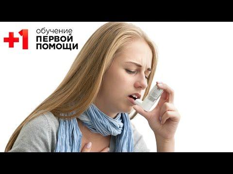 Астма || Первая помощь при астме || Проект+1