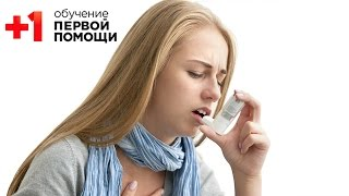 видео Неотложная помощь при бронхиальной астме.