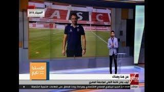 إكسترا تايم| تعرف على قائمة النادي الأهلي لمواجهة المصري