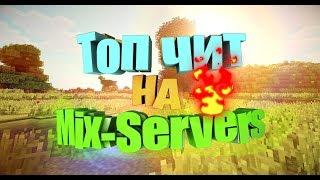 Топ чит на Mix Servers Работает 2018 V15