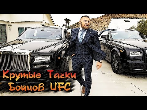10 Крутых Автомобилей Бойцов UFC   Тачки Бойцов Смешанных Единоборств