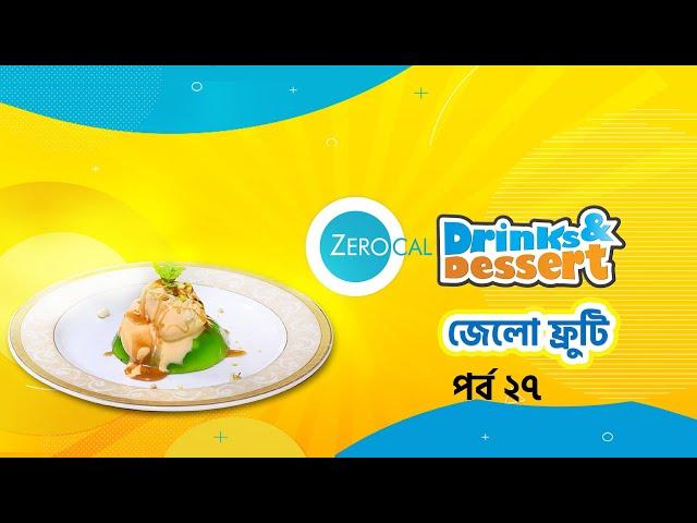 Zerocal Drinks & Dessert - Jello Fruity - Episode 27