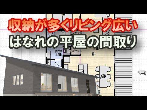 30坪離れの平屋の間取り図 収納の多いリビングの超広い住宅プラン Clean and healthy Japanese house design