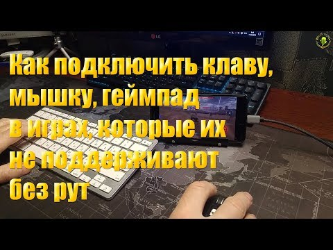 Как подключить клаву, мышку, геймпад в играх, которые их не поддерживают (без рут)