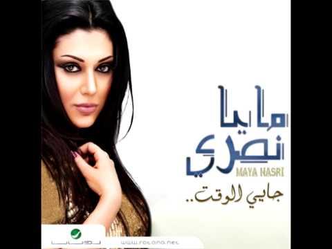 Maya Nasri ... Ettafakna | مايا نصري ... إتفقنا